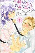 臆病モノとおおかみちゃん 1の本