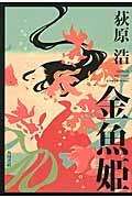 金魚姫の本