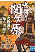決闘!関ケ原の本
