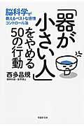 「器が小さい人」をやめる50の行動の本