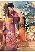 大江戸科学捜査八丁堀のおゆうの本