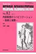 MEDICAL REHABILITATION 82の本