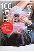 「胸キュン」で100億円の本
