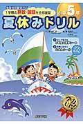 夏休みドリル 小学5年の本