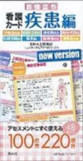 お役立ち看護カード 疾患編の本