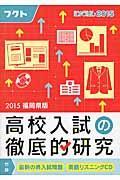 福岡県版高校入試の徹底的研究 2015の本