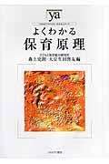 よくわかる保育原理の本