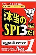 これが本当のSPI3だ! 2017年度版の本