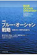 新版 ブルー・オーシャン戦略の本
