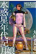水惑星年代記月娘の本