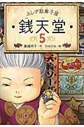 ふしぎ駄菓子屋銭天堂 5の本