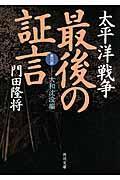 太平洋戦争最後の証言 第3部(大和沈没編)の本