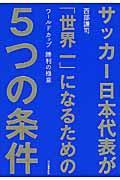サッカー日本代表が「世界一」になるための5つの条件の本