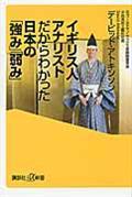 イギリス人アナリストだからわかった日本の「強み」「弱み」の本