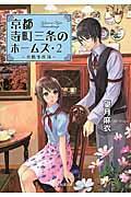 京都寺町三条のホームズ 2の本