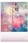 札幌ラブストーリーの本