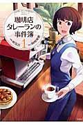 珈琲店タレーランの事件簿 1の本