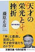 天才の栄光と挫折の本