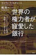世界の権力者が寵愛した銀行の本