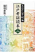 江戸考証読本 2(大江戸八百八町編)の本
