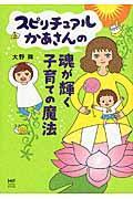 スピリチュアルかあさんの魂が輝く子育ての魔法の本