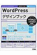 WordPressデザインブックの本