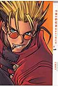 新装版 TRIGUN MAXIMUM Nー1の本