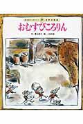 第2版 おむすびころりんの本