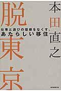 脱東京の本