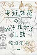 身近な花の知られざる生態の本