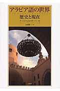 アラビア語の世界の本