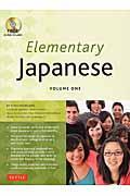 PB Elementary Japanese volume oneの本