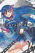 Pandora Hearts 23の本