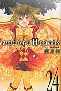 Pandora Hearts 24の本