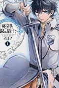 死神と銀の騎士 1の本