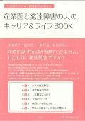 産業医と発達障害の人のキャリア&ライフBOOKの本