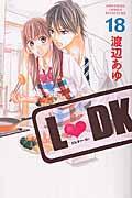 L・DK 18の本