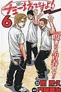チュー坊ですよ!~大阪やんちゃメモリー~ 6の本