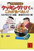 東海林さだお選「クッキングパパ」のこれが食べたい!の本