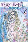 花冠の竜の国2nd 7の本