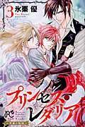 プリンセス・レダリア~薔薇の海賊~ 3の本