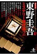 コミック東野圭吾ミステリー傑作選 2の本