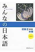 第2版 みんなの日本語初級2本冊