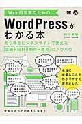 Web担当者のためのWordPressがわかる本の本