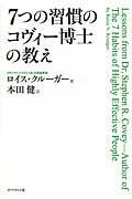 7つの習慣のコヴィー博士の教えの本