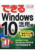 できるWindows 10 活用編の本