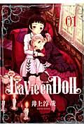 La Vie en Doll 01の本