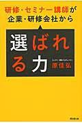 研修・セミナー講師が企業・研修会社から「選ばれる力」の本