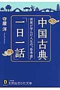 〔新装新版〕 中国古典「一日一話」の本