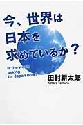 今、世界は日本を求めているか?の本